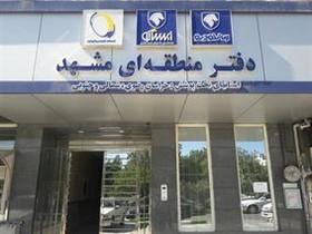 دفتر منطقه ای مشهد جزو سه منطقه اول کشور است