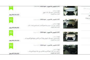 سایتهای فروش خودرو