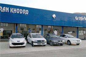 شرایط جدید پیش فروش محصولات ایران خودرو - 22 اردیبهشت