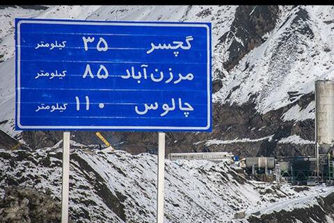 قطعه یک آزادراه تهران - شمال