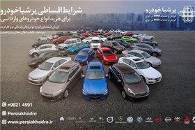 شرایط اقساطی پرشیاخودرو برای خرید انواع خودروهای وارداتی آغاز شد
