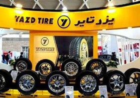 ظرفیت تولید تایرهای سواری در «یزد تایر» به ۴ میلیون حلقه در سال رسید