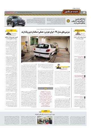 1202.pdf - صفحه 4