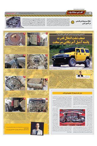 1202.pdf - صفحه 8