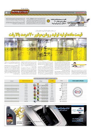 1202.pdf - صفحه 11