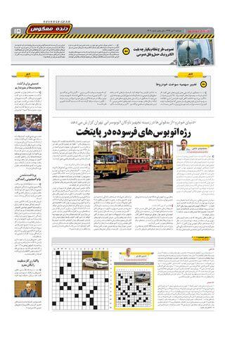 1202.pdf - صفحه 15