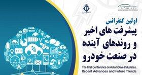 بررسی پیشرفتهای اخیر صنعت خودرو ایران در«AIRAFT»