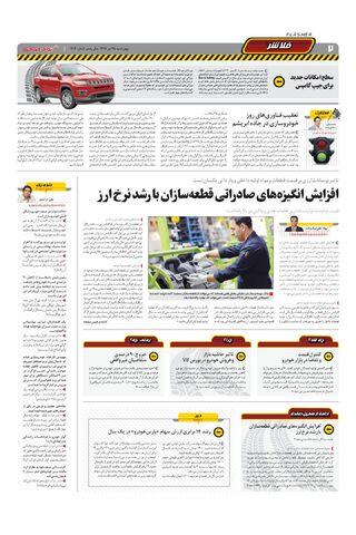 1219.pdf - صفحه 2