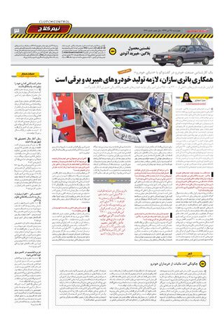 1219.pdf - صفحه 3