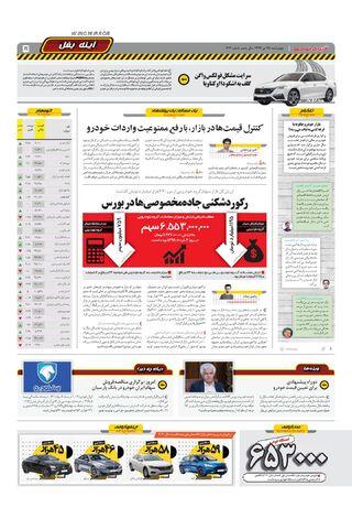 1219.pdf - صفحه 5