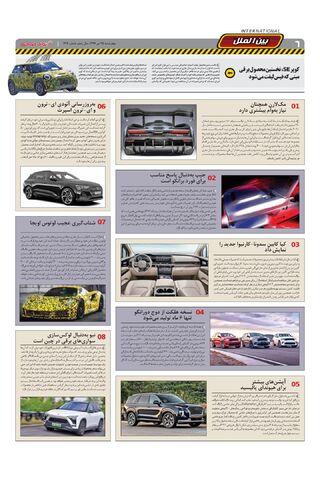 1219.pdf - صفحه 6