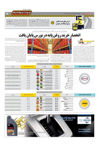 1219.pdf - صفحه 11