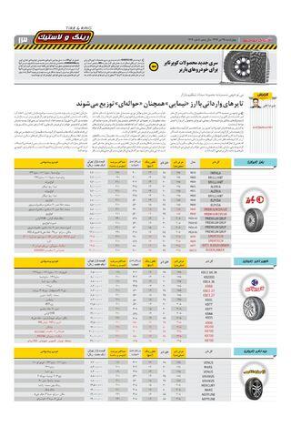 1219.pdf - صفحه 13