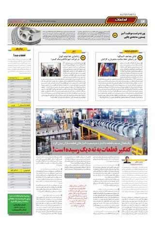 1219.pdf - صفحه 14
