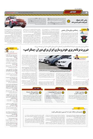 1223.pdf - صفحه 2