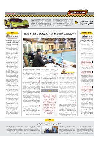 1223.pdf - صفحه 4