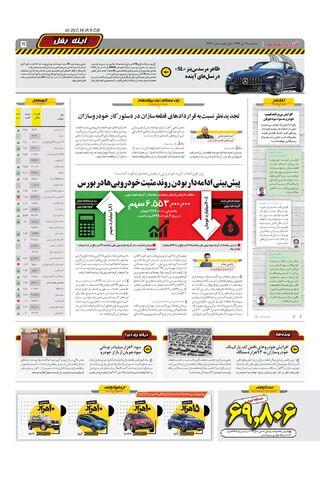 1223.pdf - صفحه 5