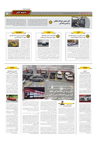 1223.pdf - صفحه 7