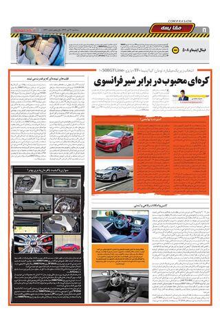 1223.pdf - صفحه 8