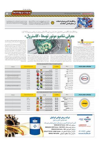 1223.pdf - صفحه 11