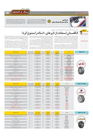 1223.pdf - صفحه 13