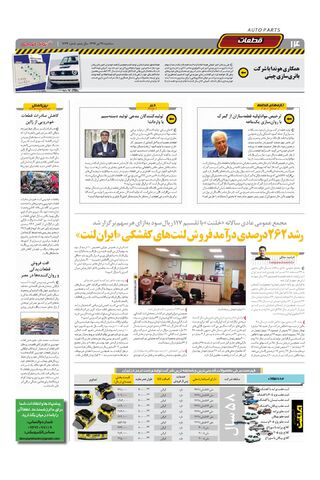 1223.pdf - صفحه 14