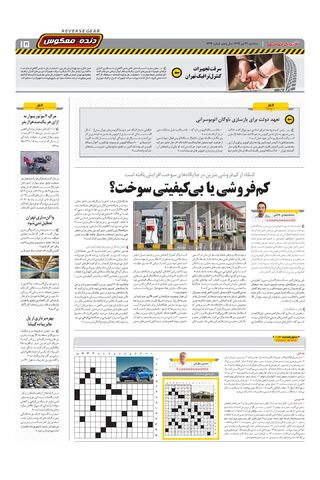 1223.pdf - صفحه 15