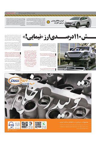 1229.pdf - صفحه 3