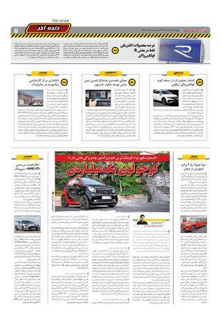 1229.pdf - صفحه 7