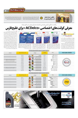 1229.pdf - صفحه 11