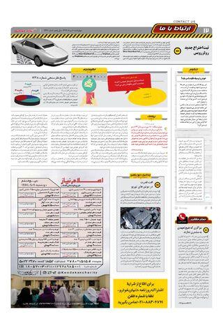 1229.pdf - صفحه 12