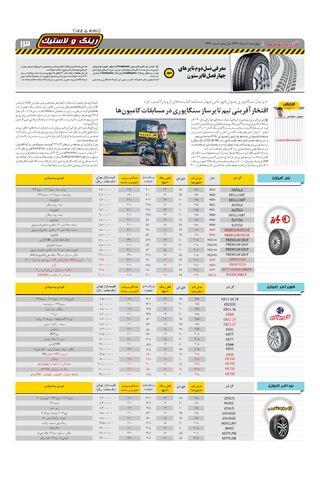 1229.pdf - صفحه 13