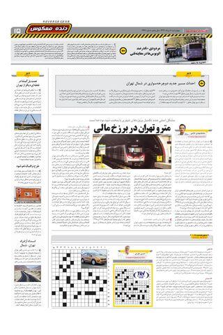 1229.pdf - صفحه 15