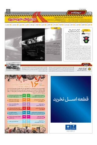 1229.pdf - صفحه 16