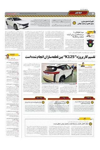 1235.pdf - صفحه 2
