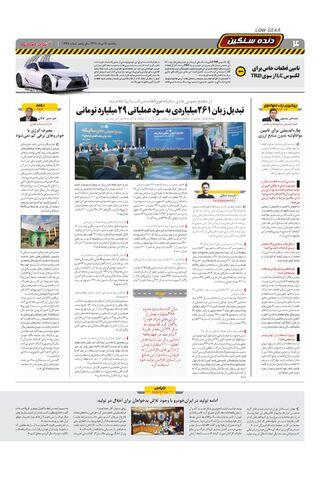 1235.pdf - صفحه 4