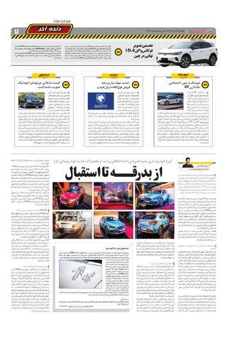 1235.pdf - صفحه 7