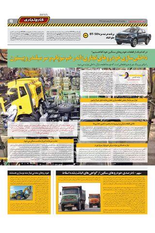 1235.pdf - صفحه 9