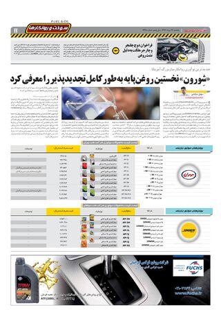 1235.pdf - صفحه 11