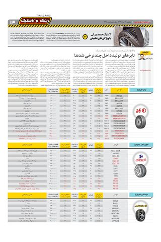 1235.pdf - صفحه 13
