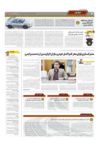1240.pdf - صفحه 2