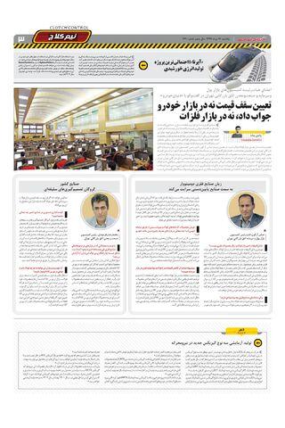 1240.pdf - صفحه 3