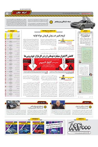 1240.pdf - صفحه 5