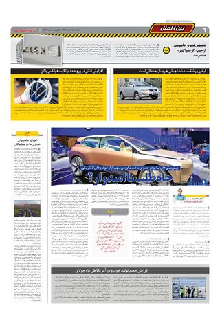 1240.pdf - صفحه 6