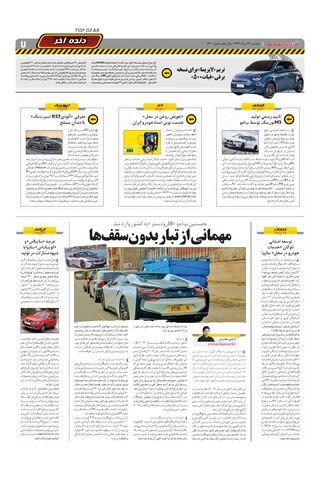 1240.pdf - صفحه 7