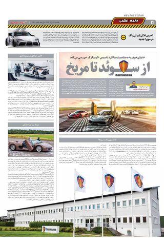 1240.pdf - صفحه 8