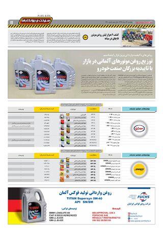 1240.pdf - صفحه 11