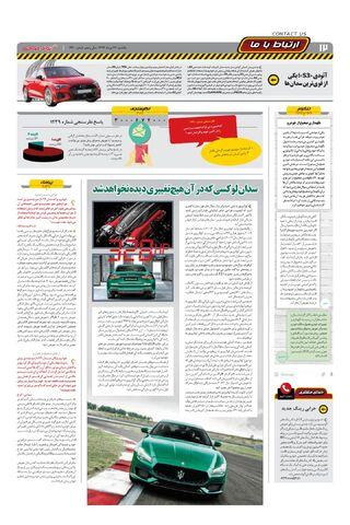 1240.pdf - صفحه 12