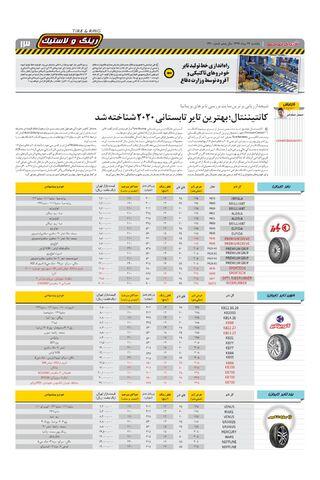 1240.pdf - صفحه 13