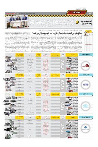 1240.pdf - صفحه 14